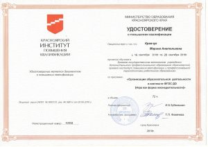 КПК Кравчук М.А.-001