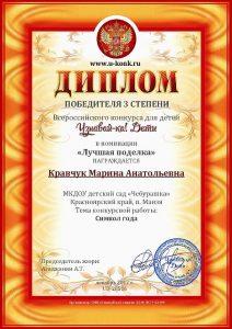 Кравчук Марина Анатольевна, UD-28516-001