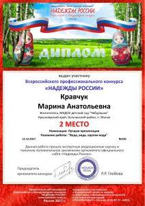 Кравчук -001