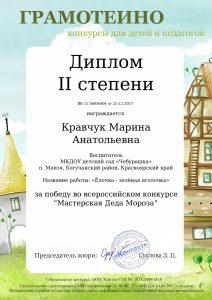 Кравчук 25.12-001
