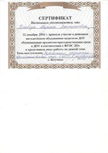 Сертификам РМО-001
