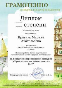 кравчук-001